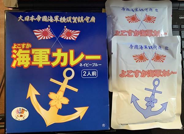 よこすか海軍カレー